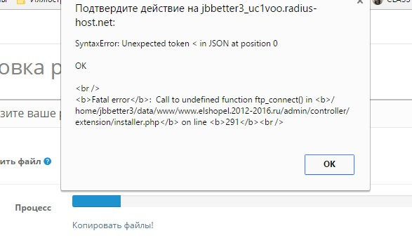 opencart 2 ошибка.jpg