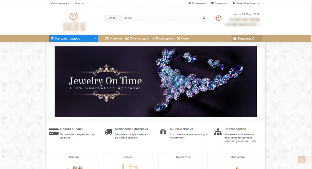 screenshot-juvelirbc.com.ua-2017-10-18-16-35-19-300 (1).png