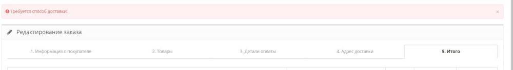 Ошибка редактирования заказа.jpg